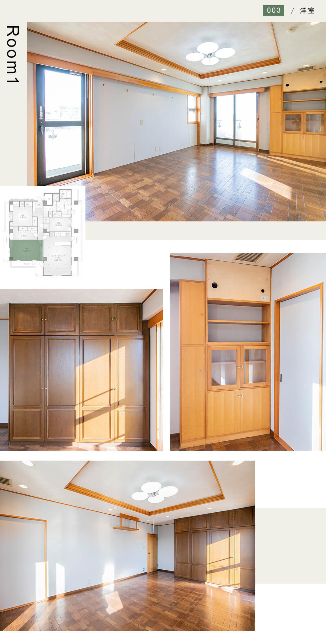 パールグリーン新宿の洋室