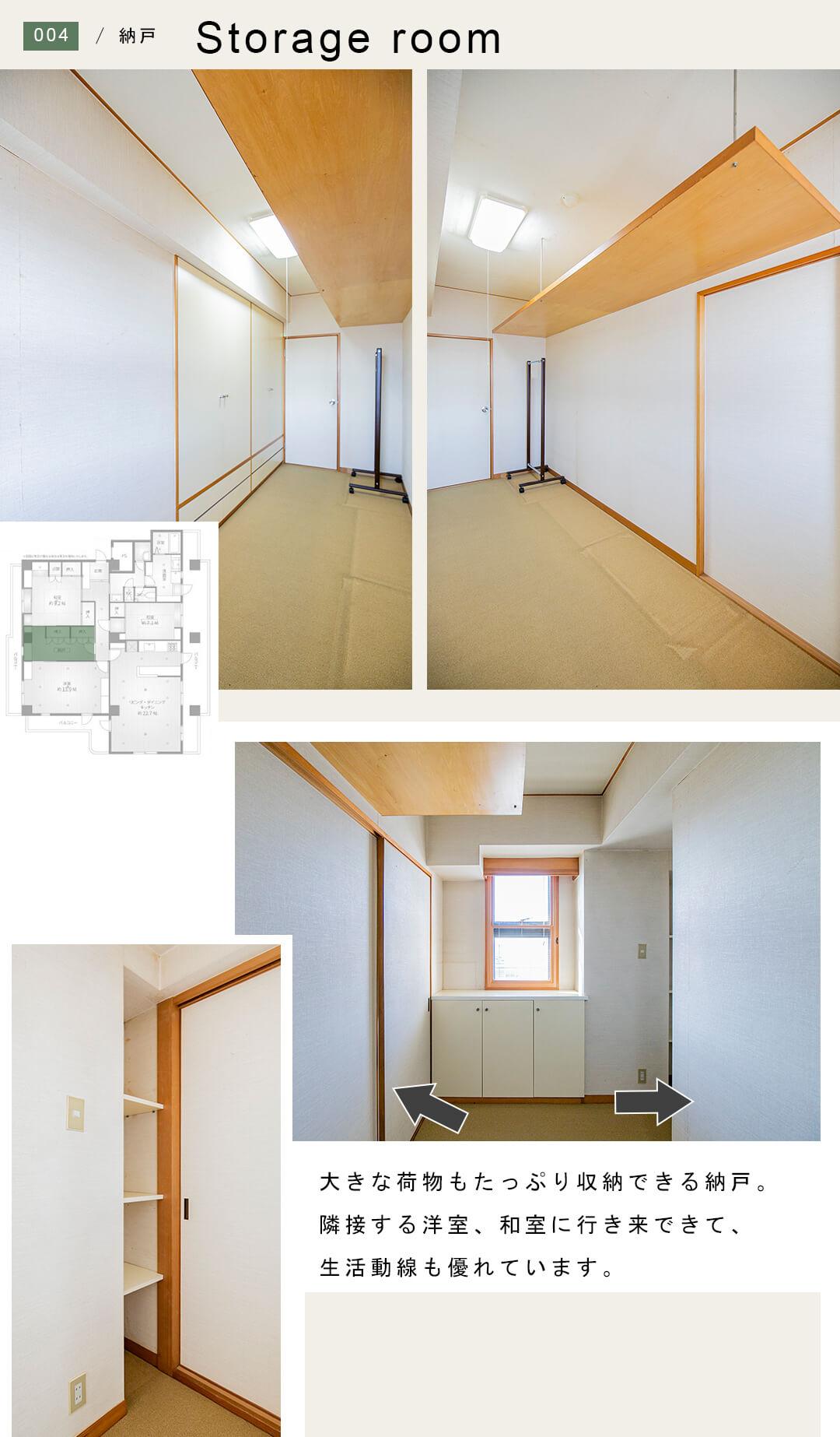 パールグリーン新宿の納戸