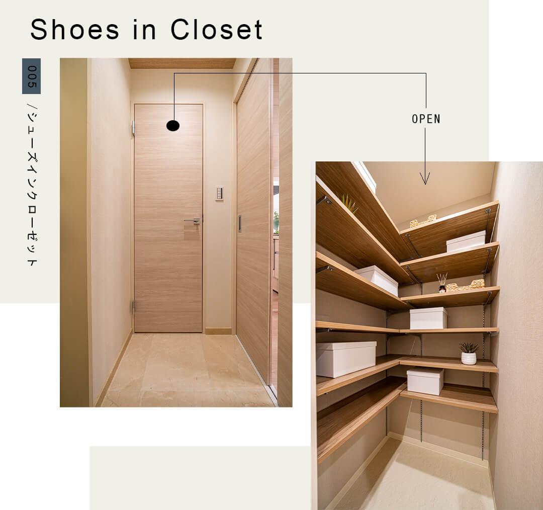 005シューズインクローゼット,Shoes in Closet