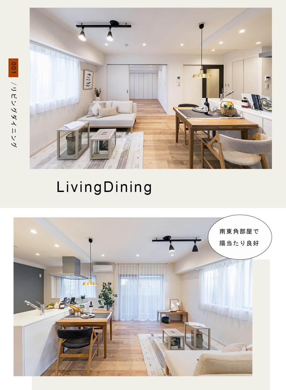 001リビングダイニング,Living Dining