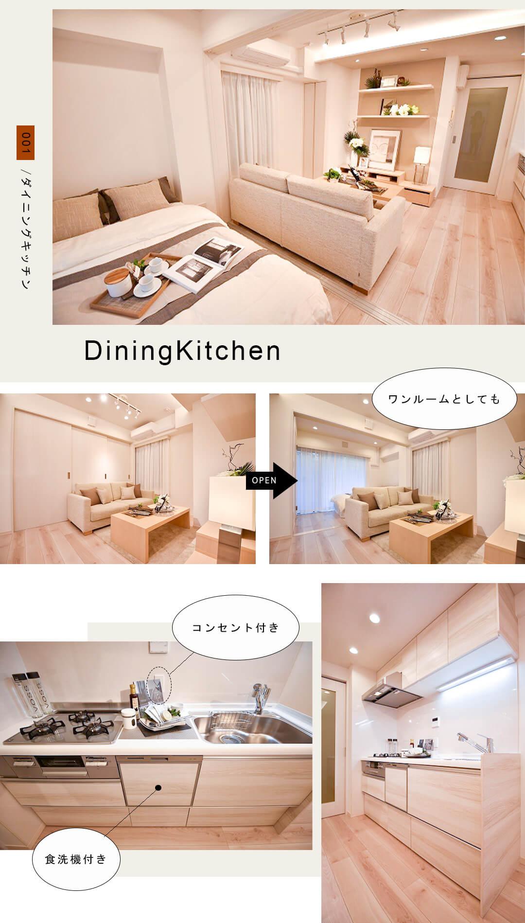 001ダイニングキッチン,Dining Kitchen