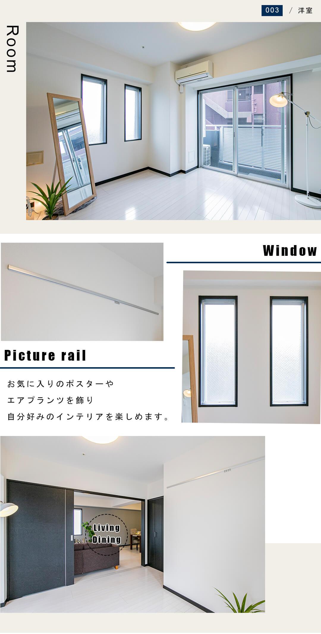 AXAS高田馬場の洋室