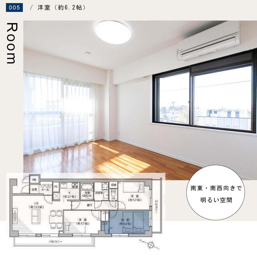 ジョイア上野毛 402の洋室(約6.2帖)
