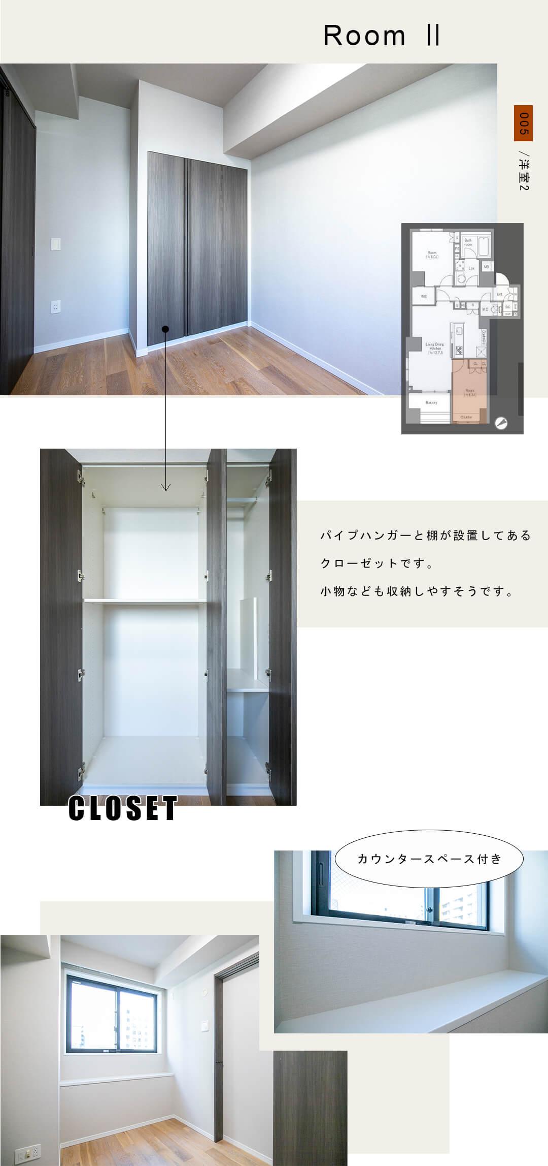 005洋室2,Room Ⅱ