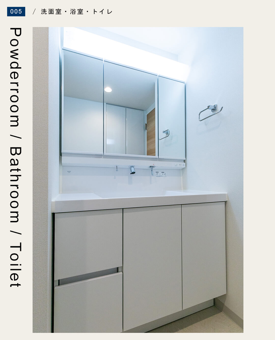田園調布本町ガーデンハウス 205の洗面室