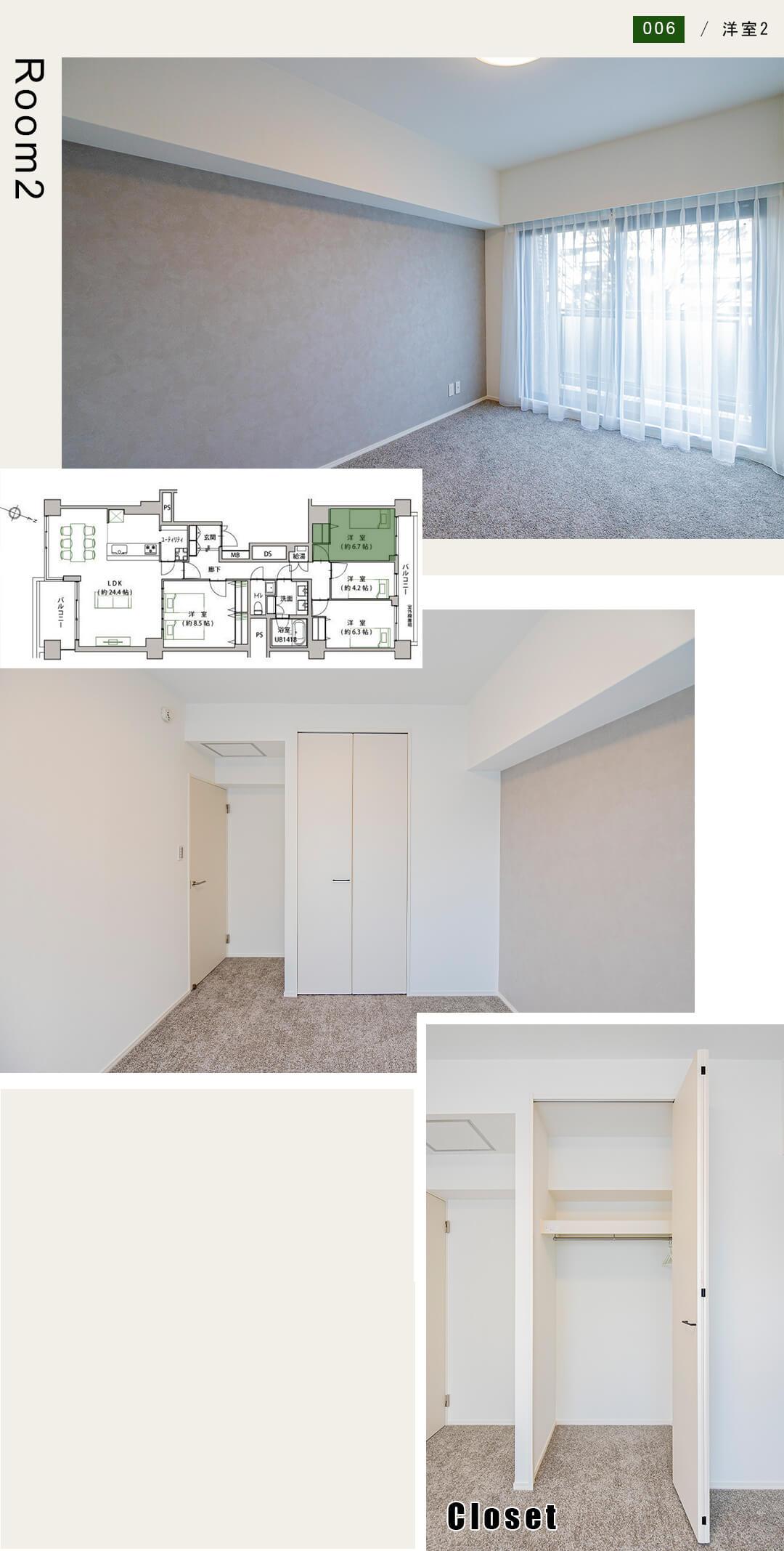 成城ハイム1号棟の洋室