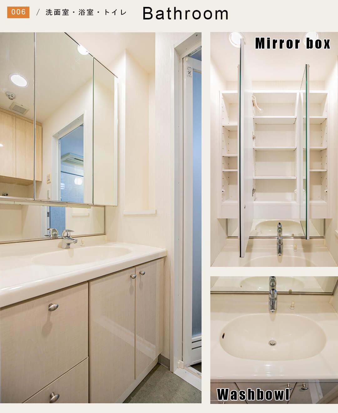 ファミールヒルズ中野南台の洗面室