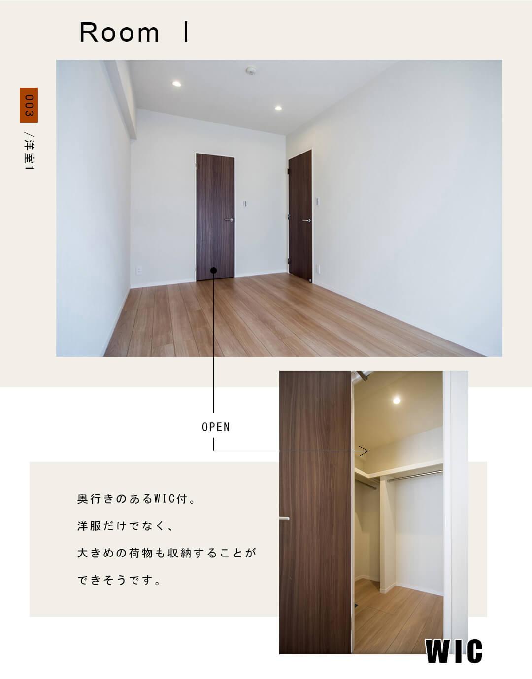 003洋室1,Room Ⅰ