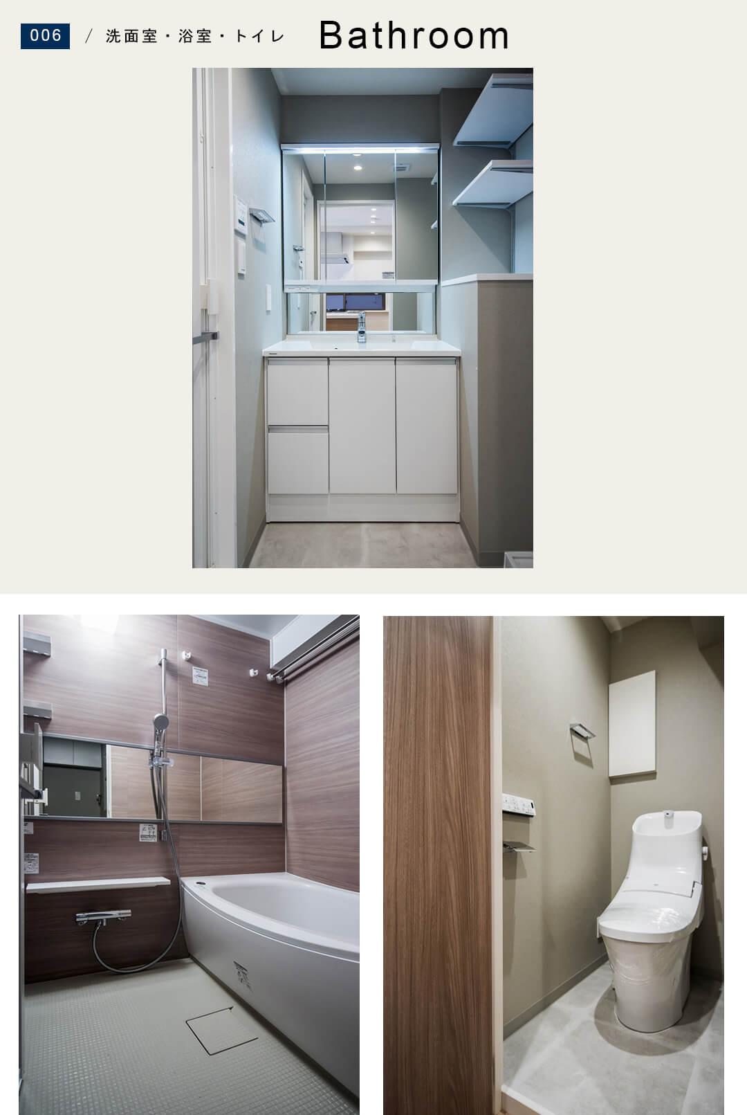 サントル千駄木の洗面室と浴室とトイレ