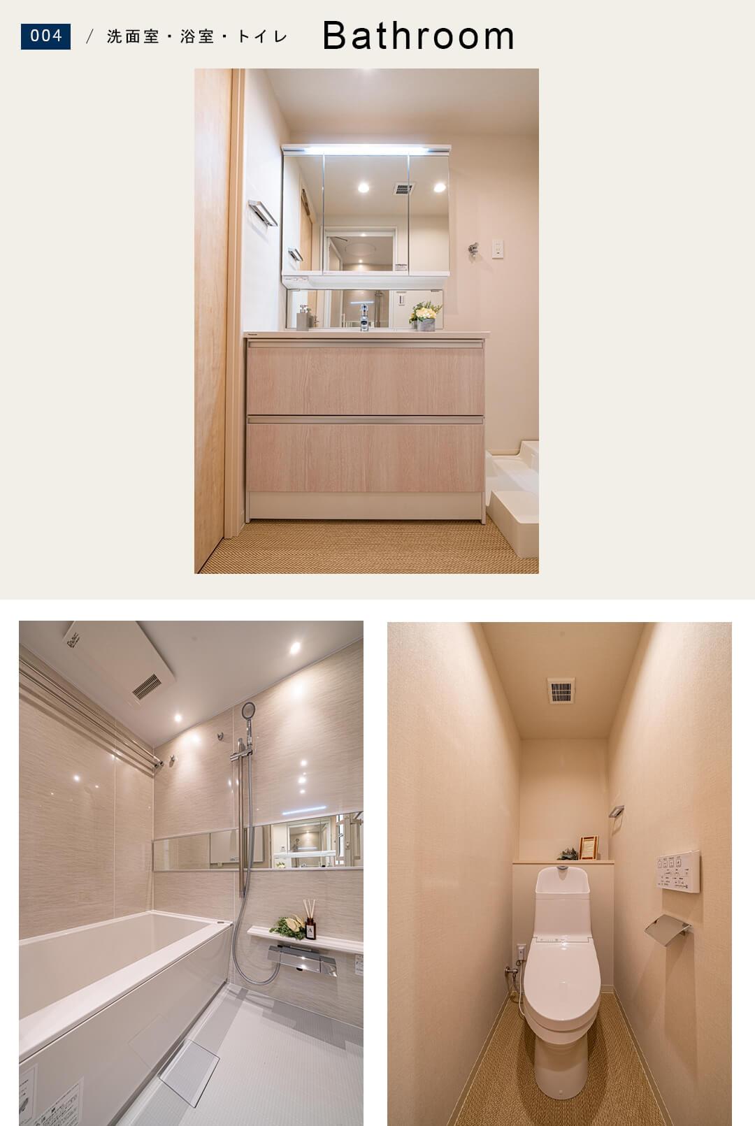 ハイネス哲学堂の洗面室と浴室とトイレ