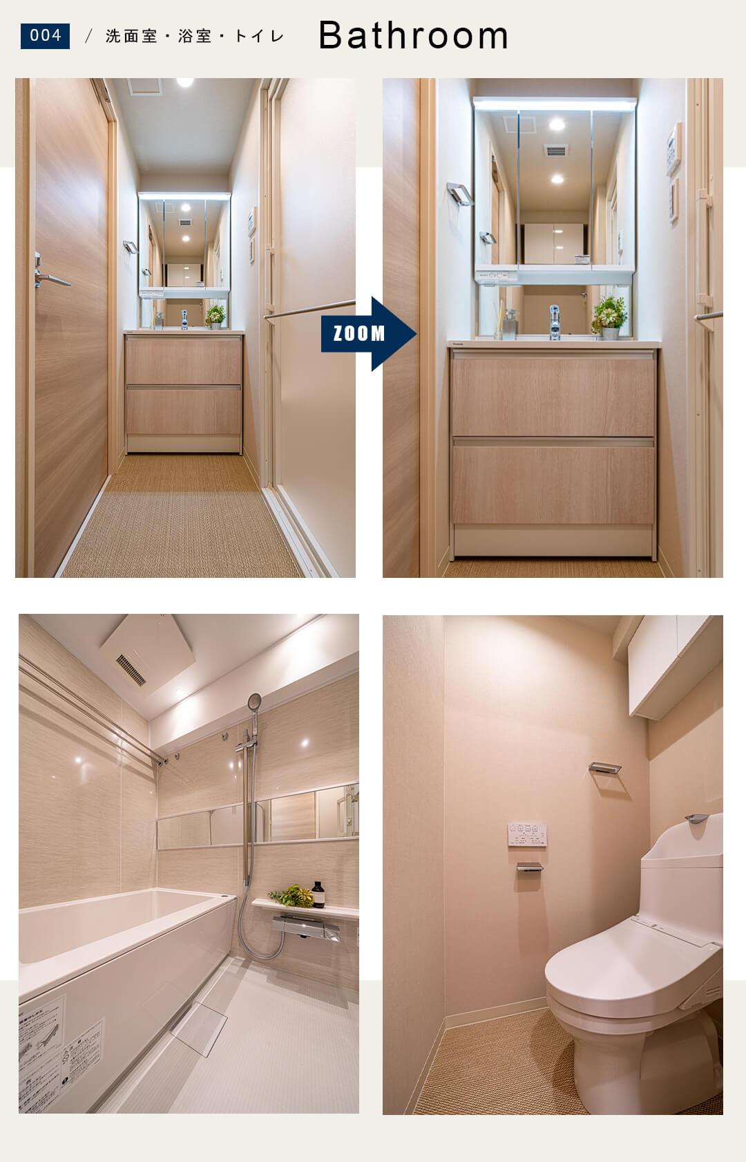 秀和第二三田綱町レジデンスの洗面室と浴室とトイレ