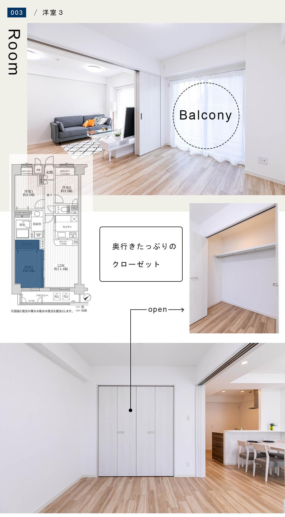 パルミナード尾山台弐番館304の洋室3