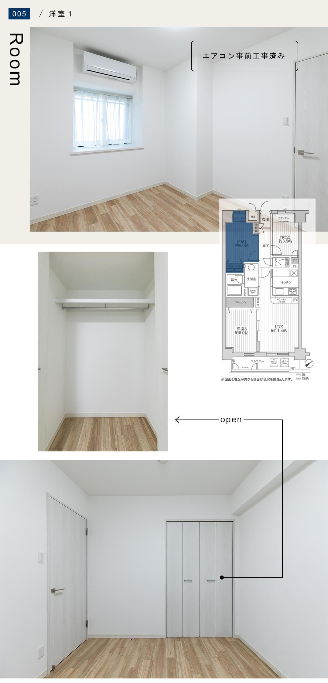 パルミナード尾山台弐番館304の洋室1