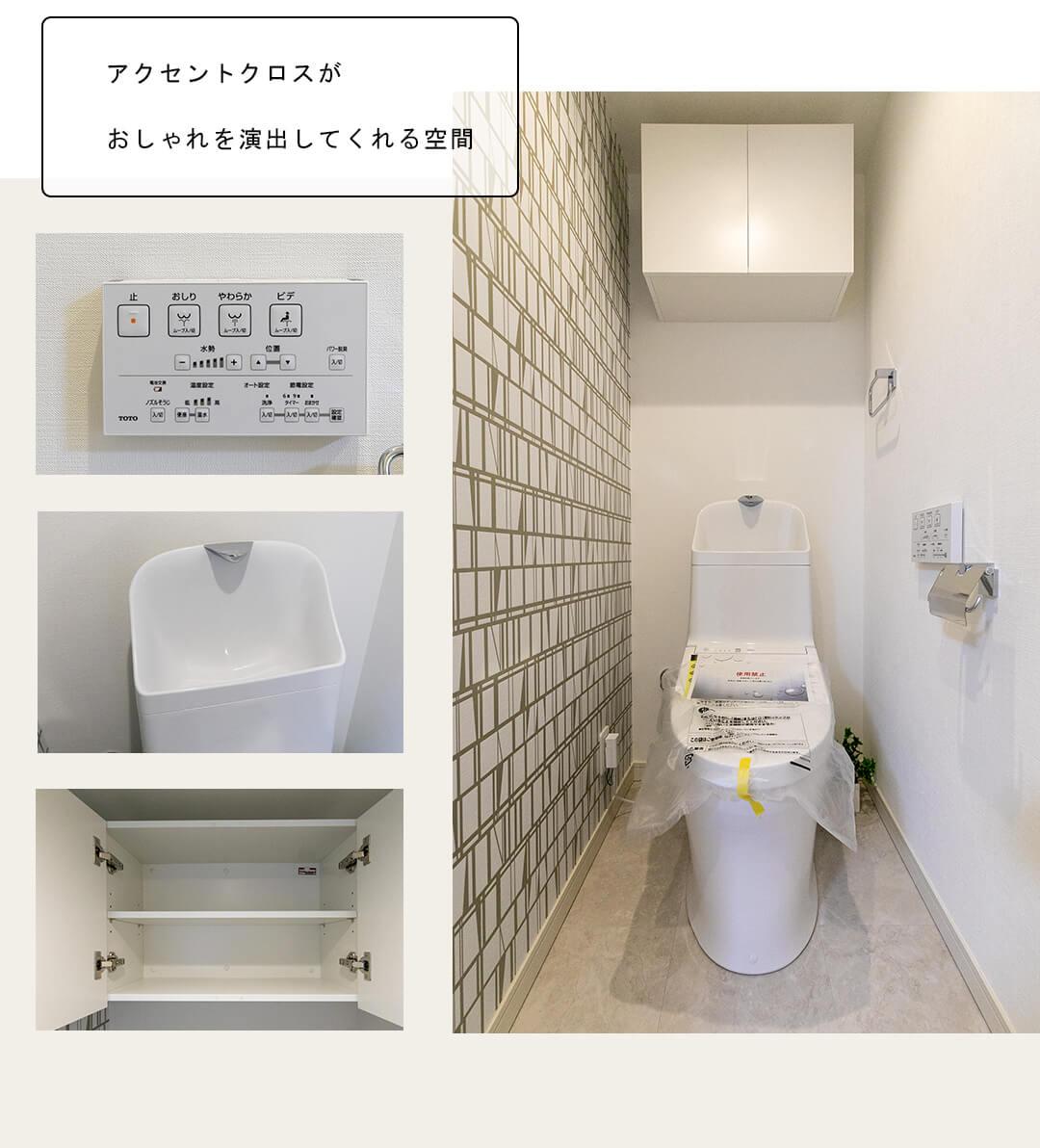 パルミナード尾山台弐番館304のトイレ