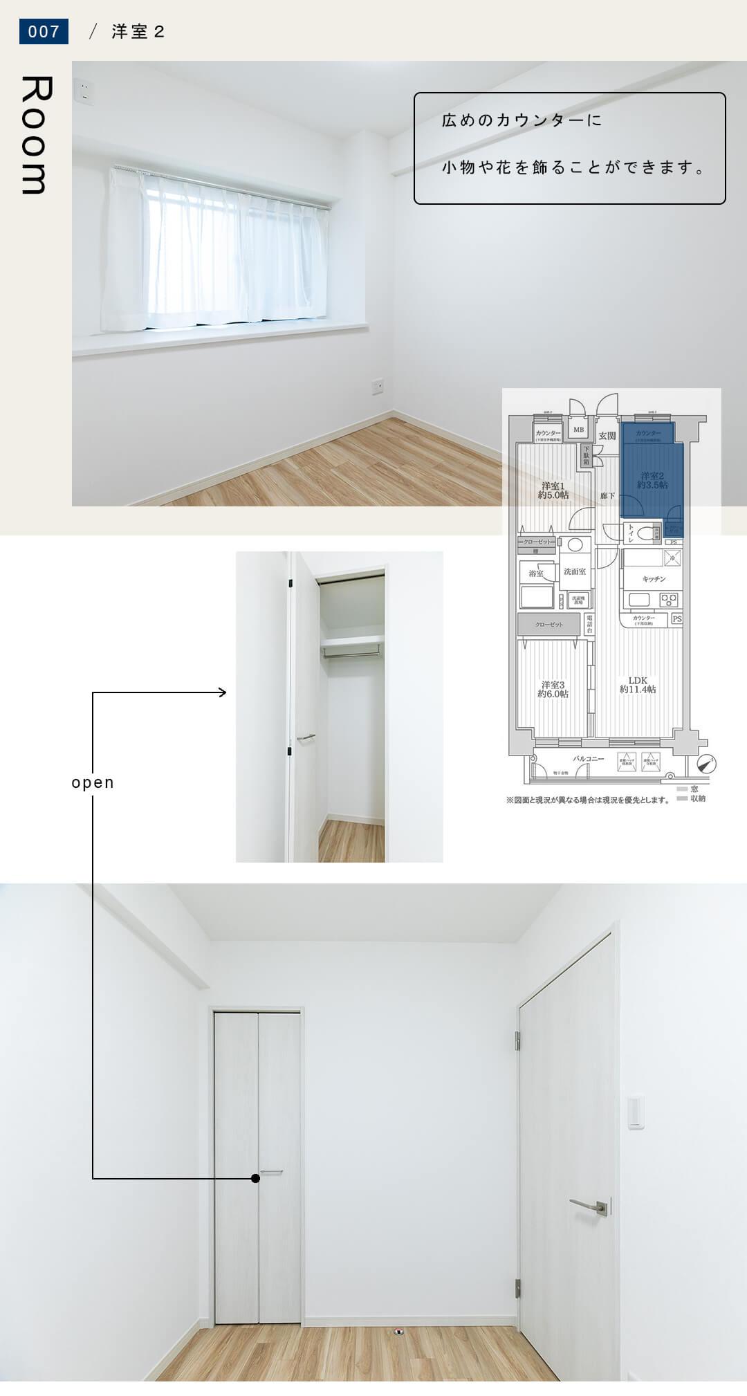 パルミナード尾山台弐番館304の洋室2