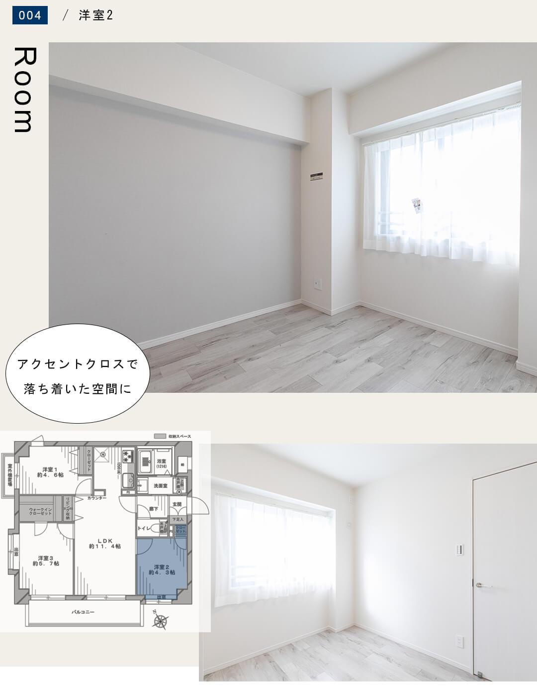 パルミナード尾山台壱番館 305の洋室2