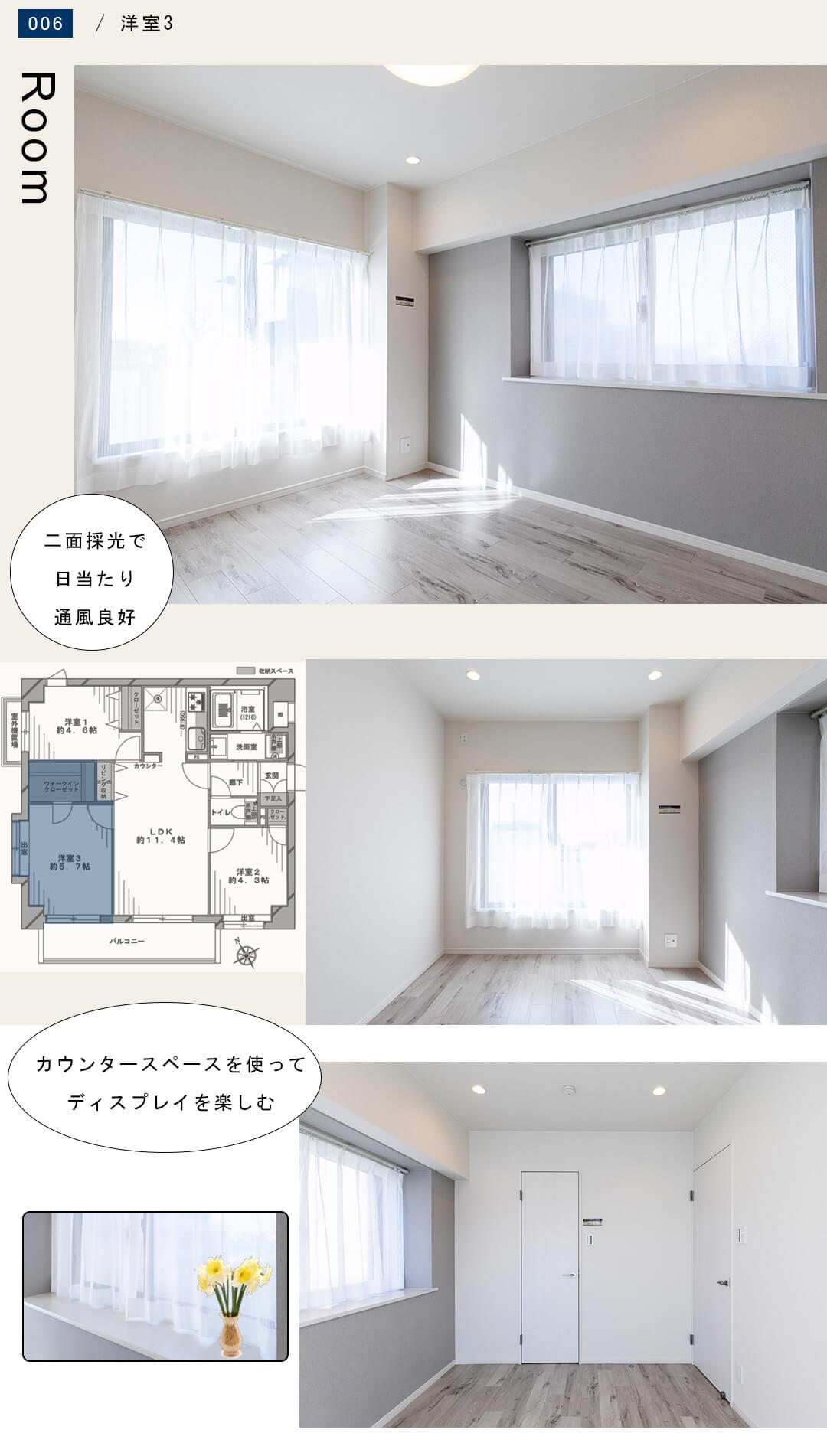 パルミナード尾山台壱番館 305の洋室3