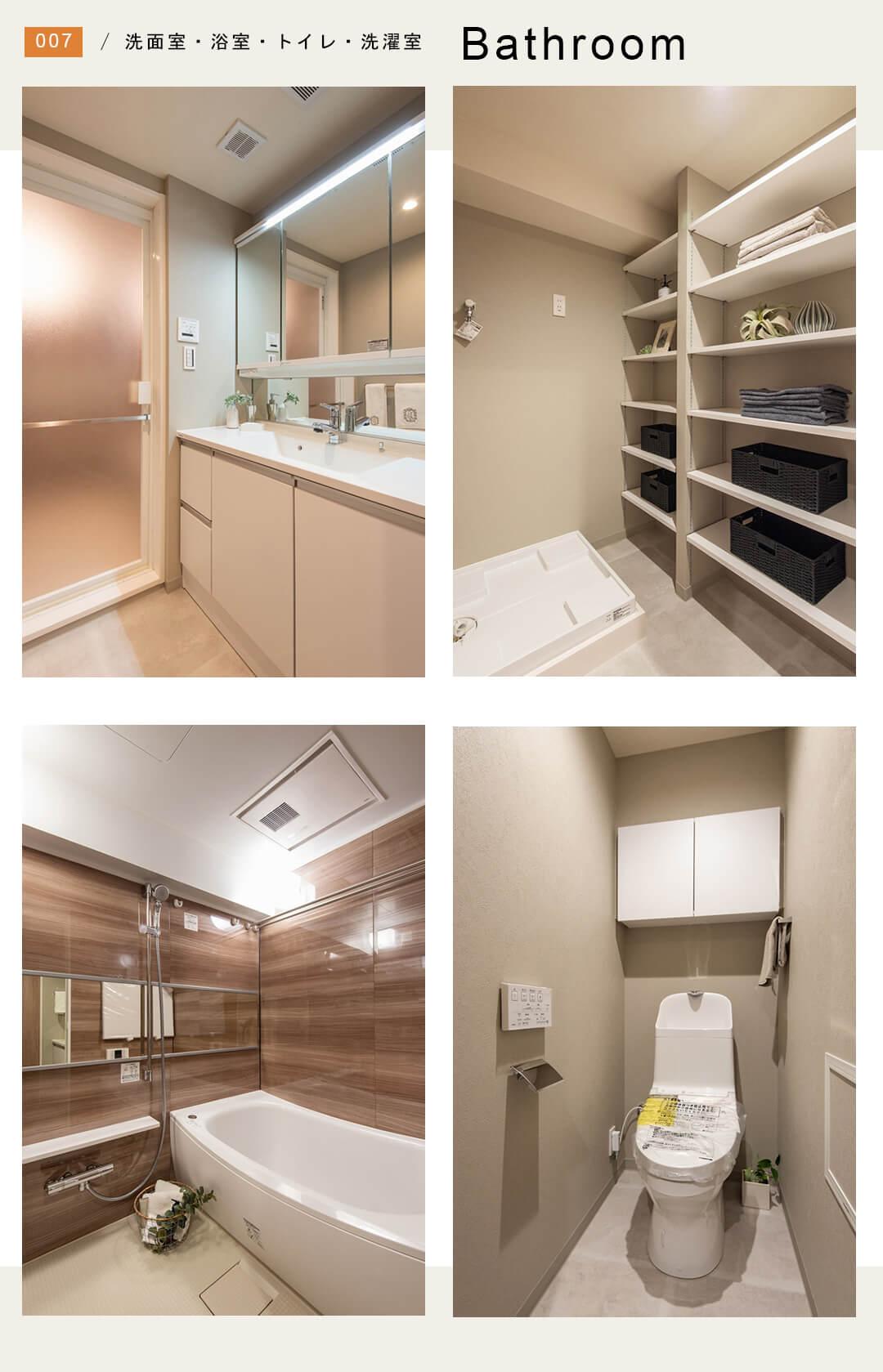 コンド瀬田の洗濯室と浴室とトイレと洗濯室
