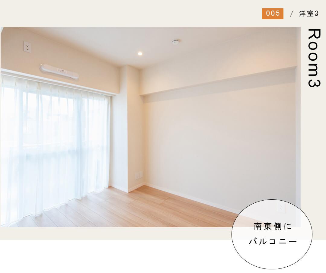 コンド瀬田の洋室
