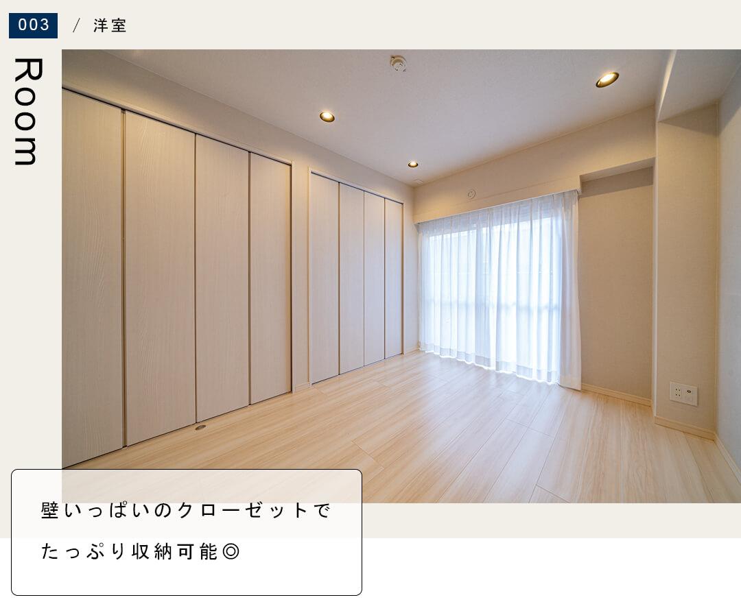 サンハイツ早稲田の洋室