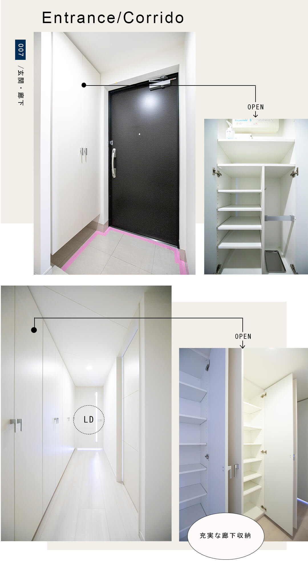 007玄関,廊下,Entrance,Corridor