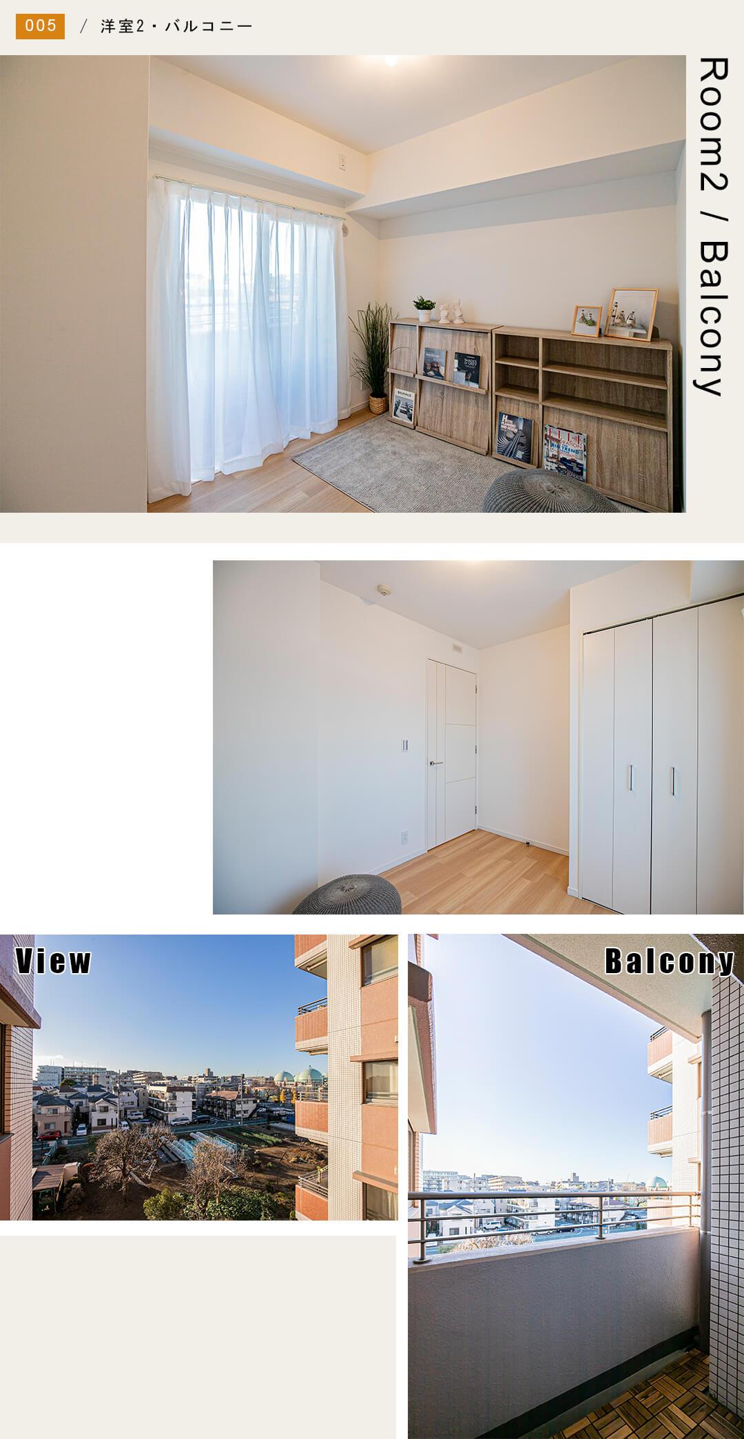エクストール世田谷千歳の洋室とバルコニー