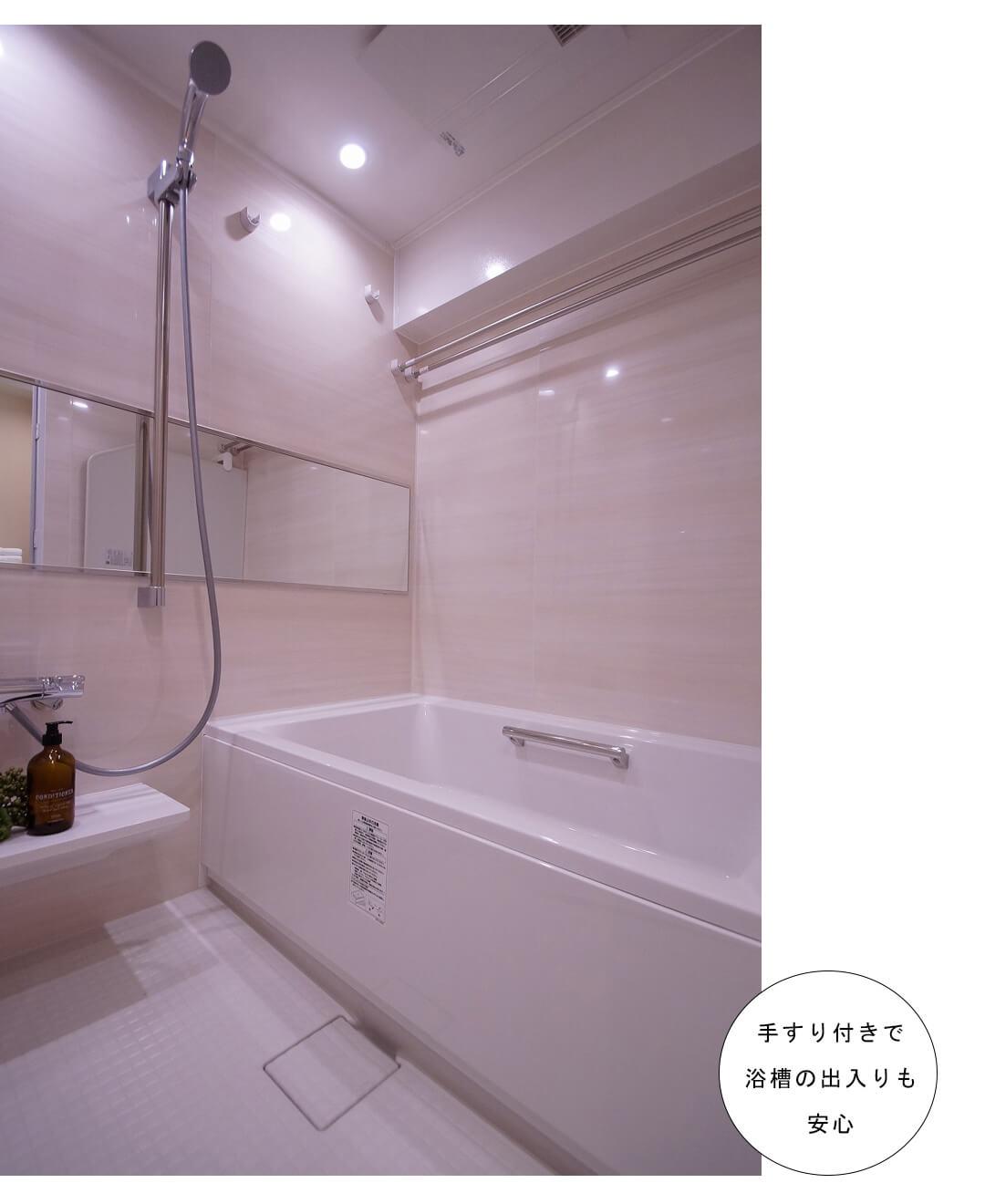 東建参宮橋マンション 706の浴室