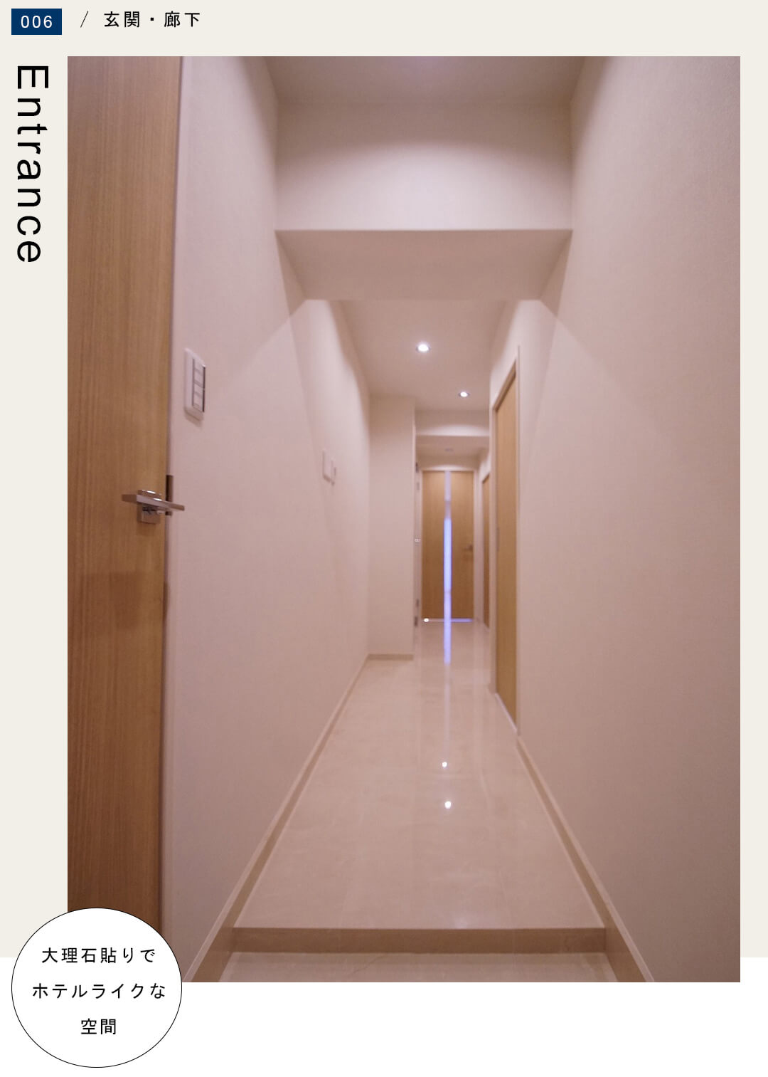 東建参宮橋マンション 706の廊下