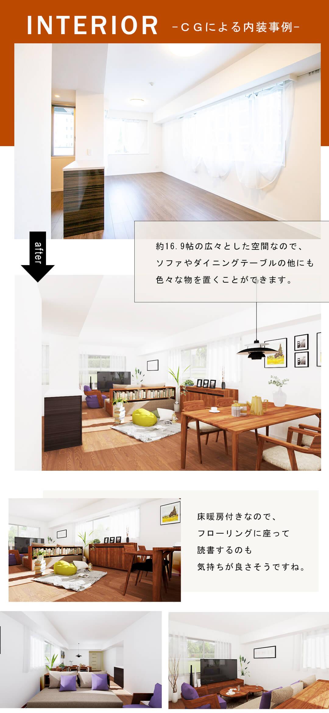 ファミールグランスイートTHE赤坂のCGによる内装事例