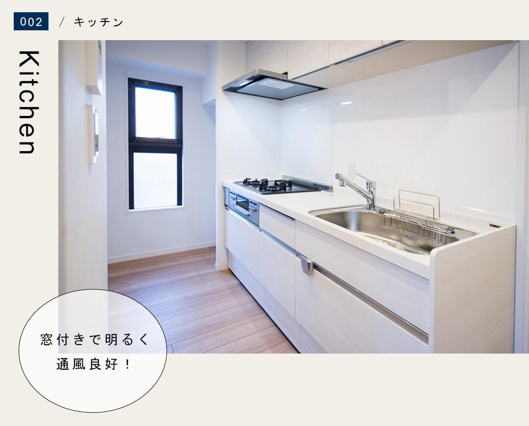 ライオンズマンション世田谷上町のキッチン