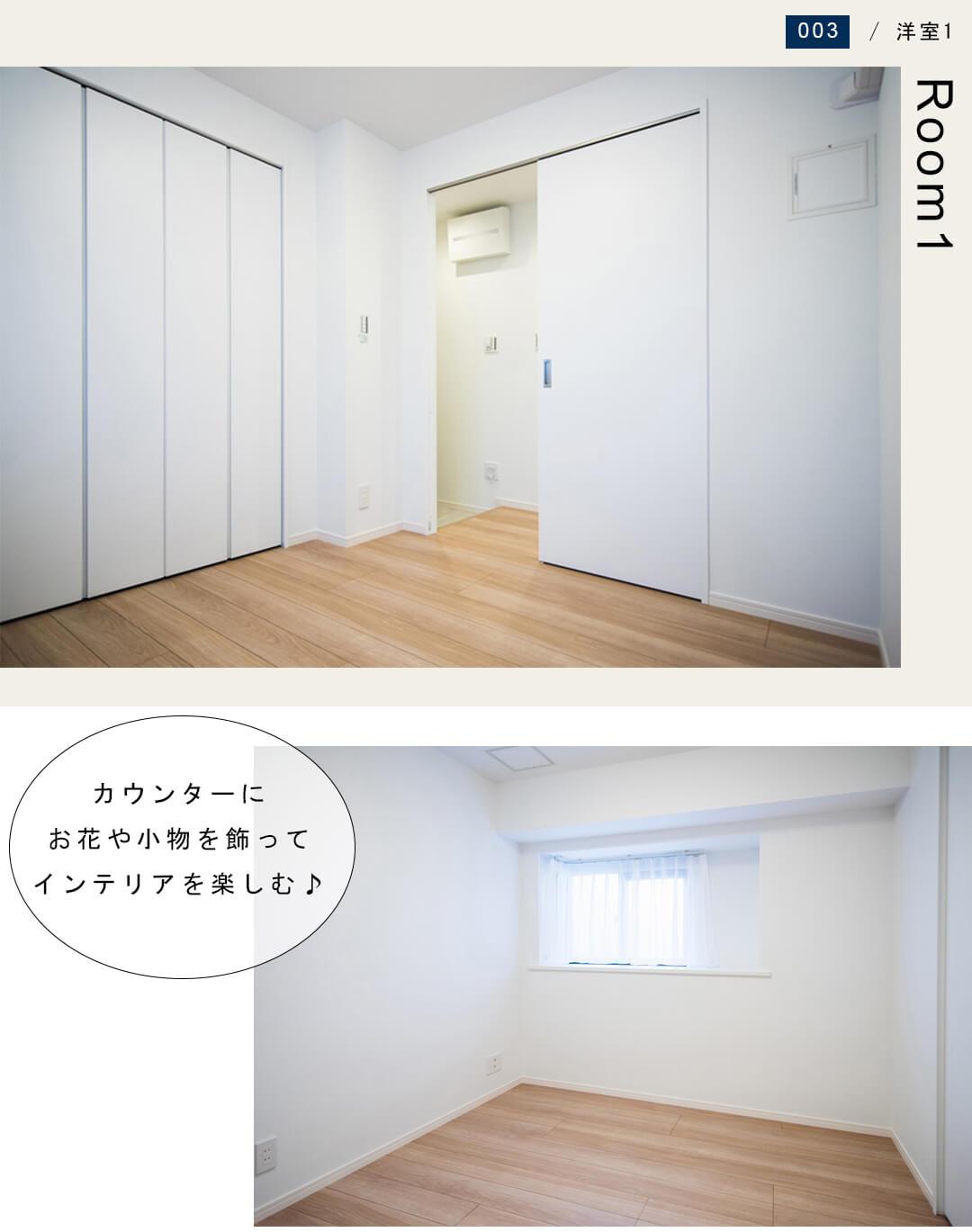 ライオンズマンション世田谷上町の洋室