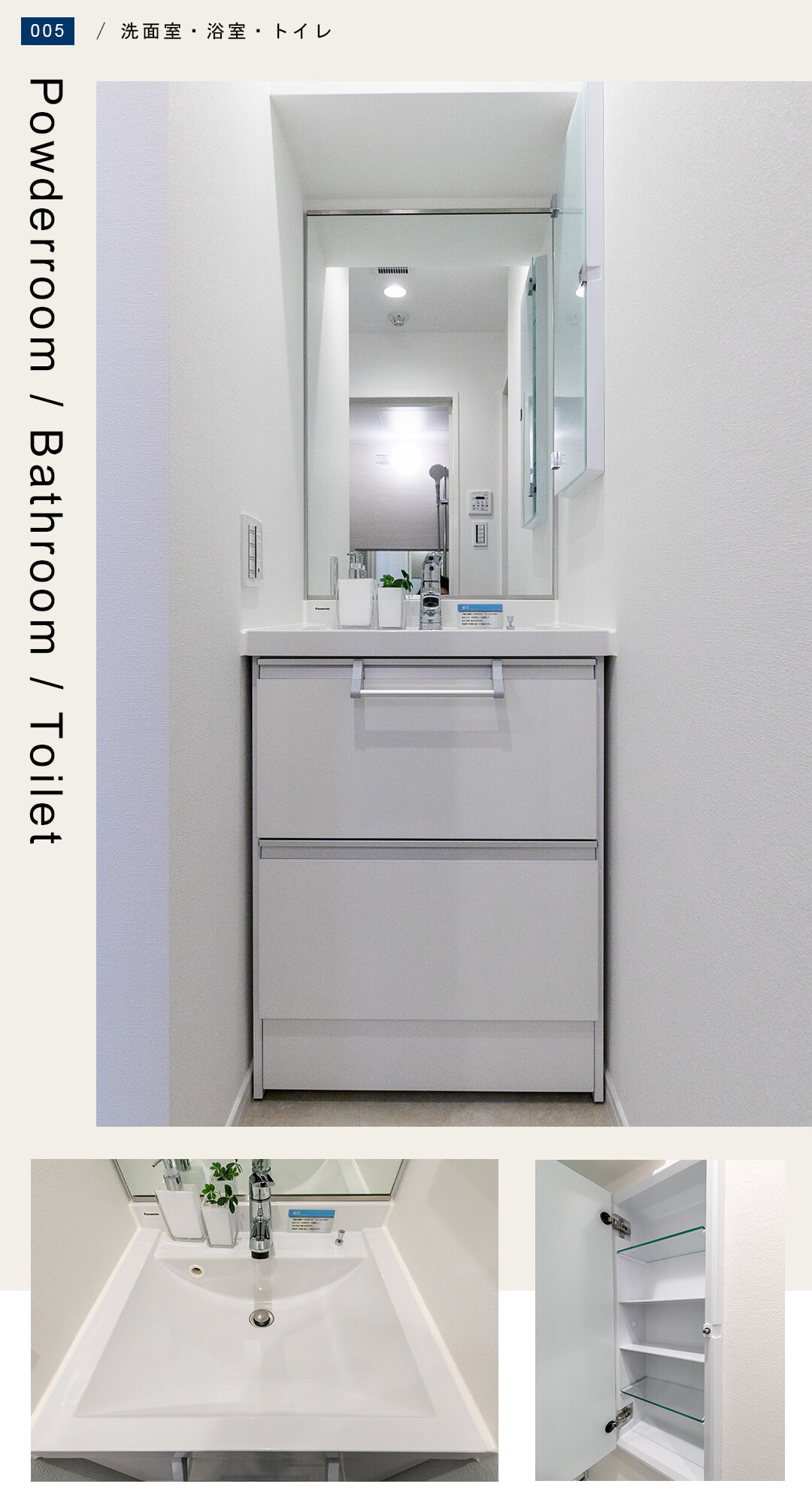ペガサスマンション本郷1201の洗面室