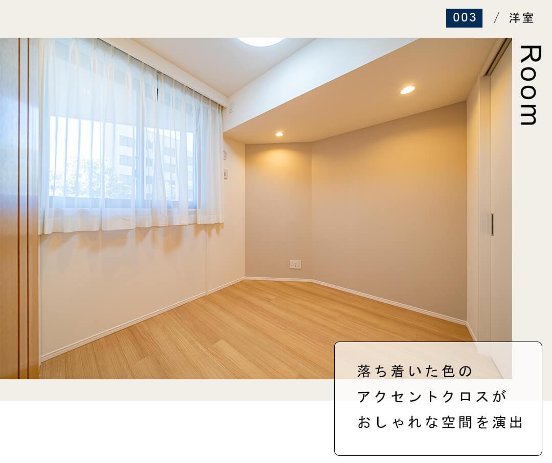 マジェスティハウス新宿御苑パークナードの洋室
