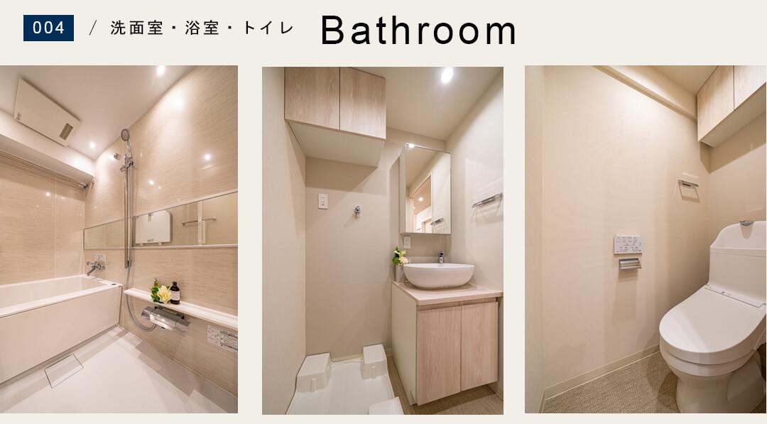 南青山スカイハイツ304の洗面室・浴室・トイレ