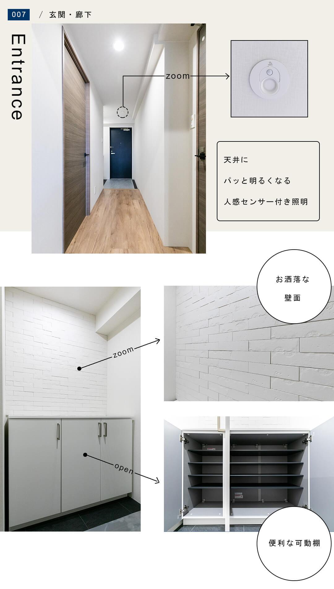 ライオンズマンション新宿柏木 404の玄関