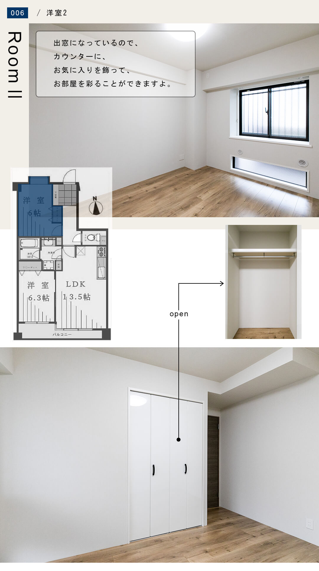 ライオンズマンション新宿柏木 404の洋室2