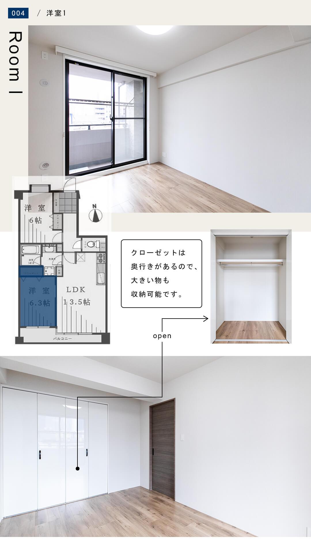 ライオンズマンション新宿柏木 404の洋室1