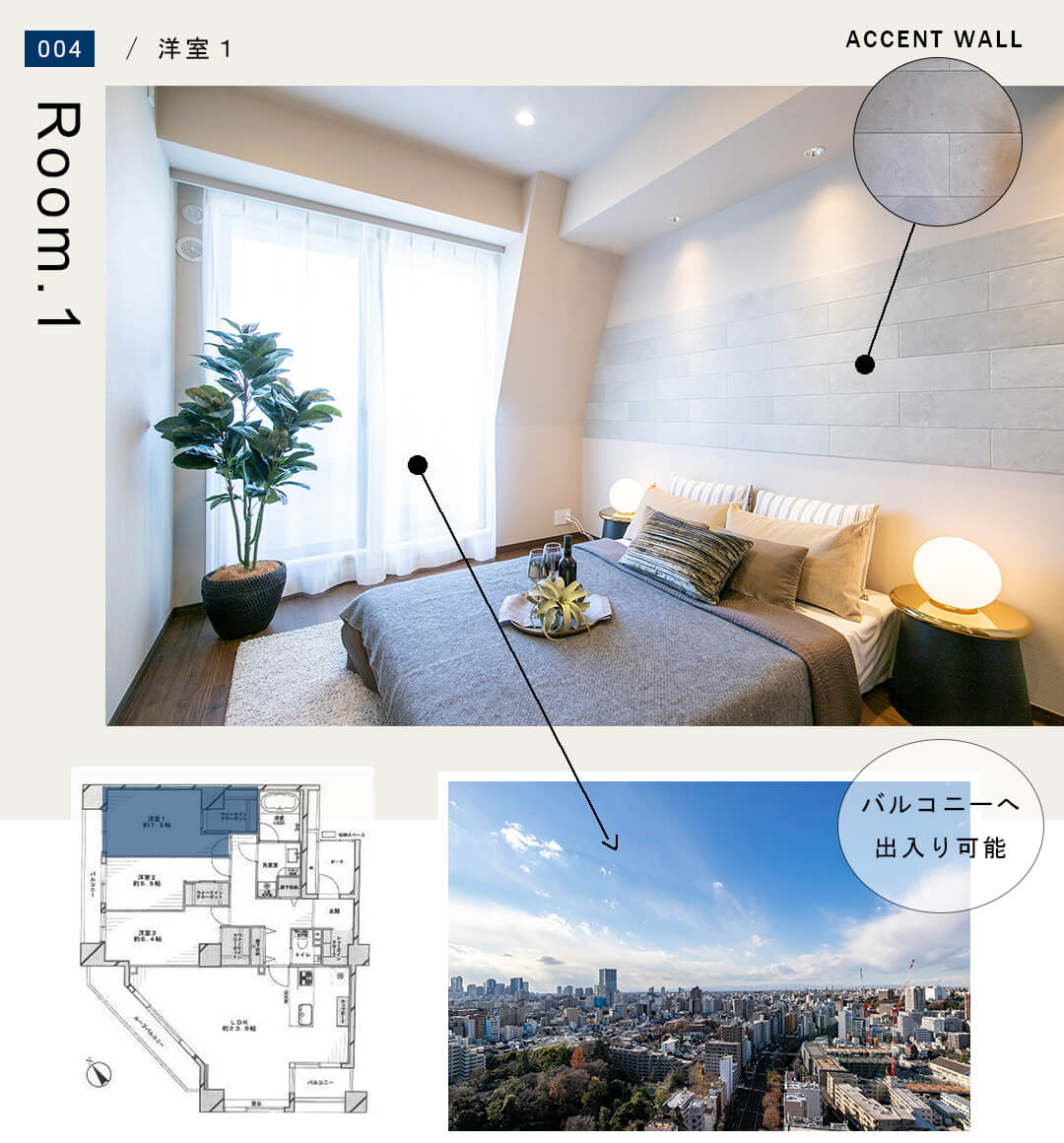 004洋室1,Room 1