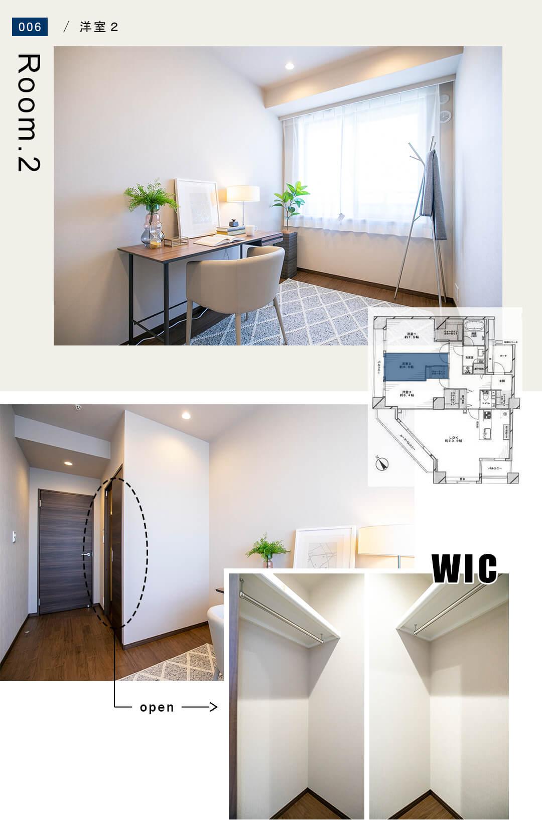 006洋室2,Room 2