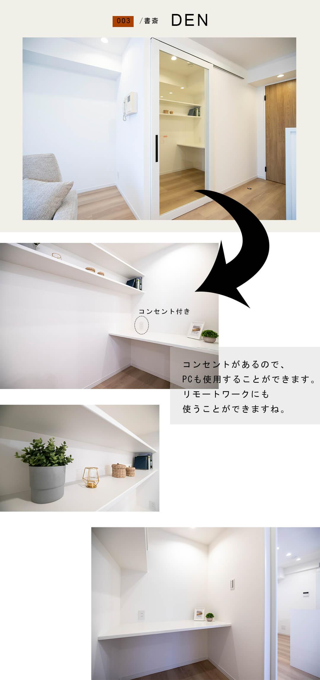 003書斎,DEN