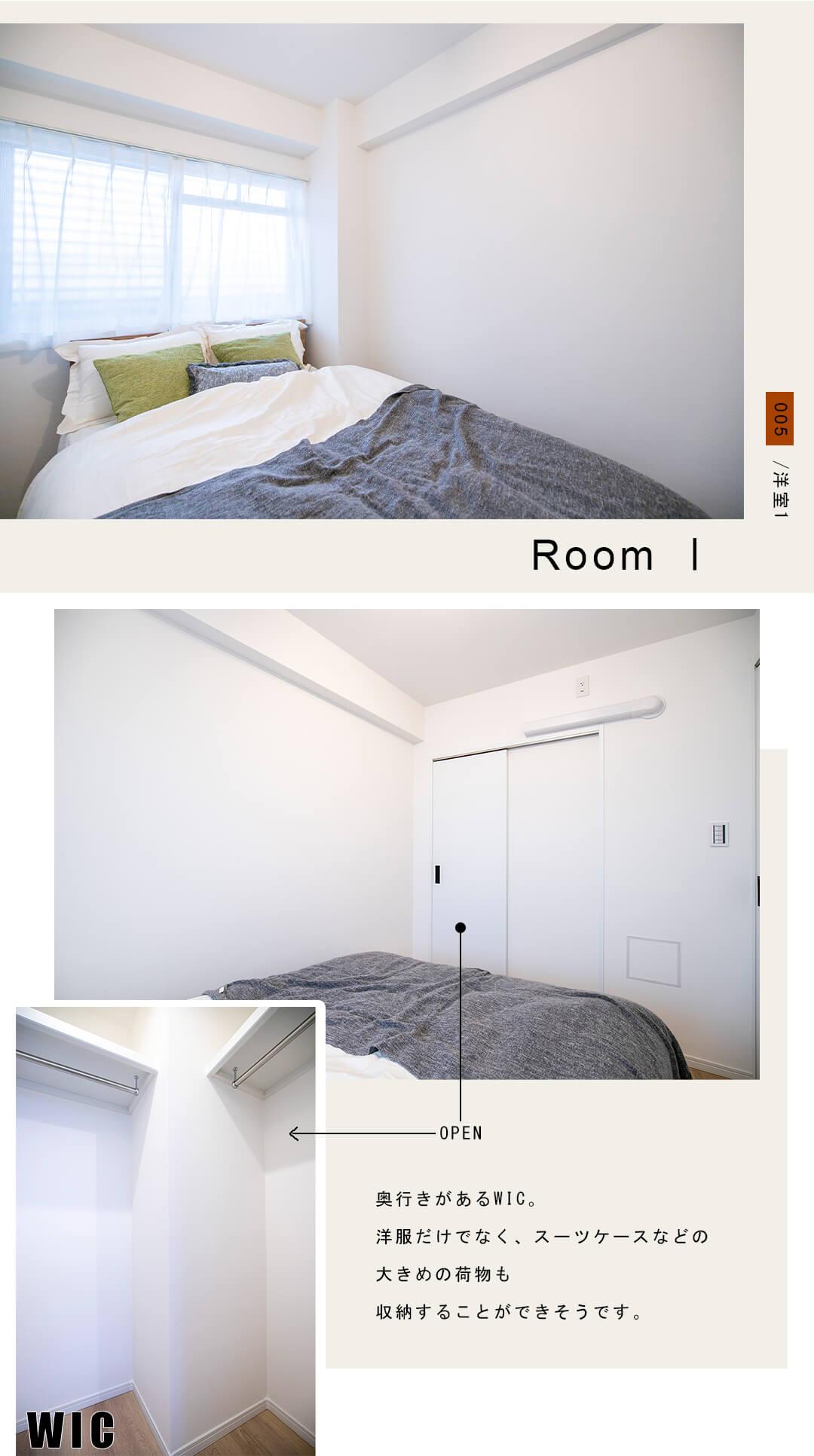 005洋室1,Room Ⅰ