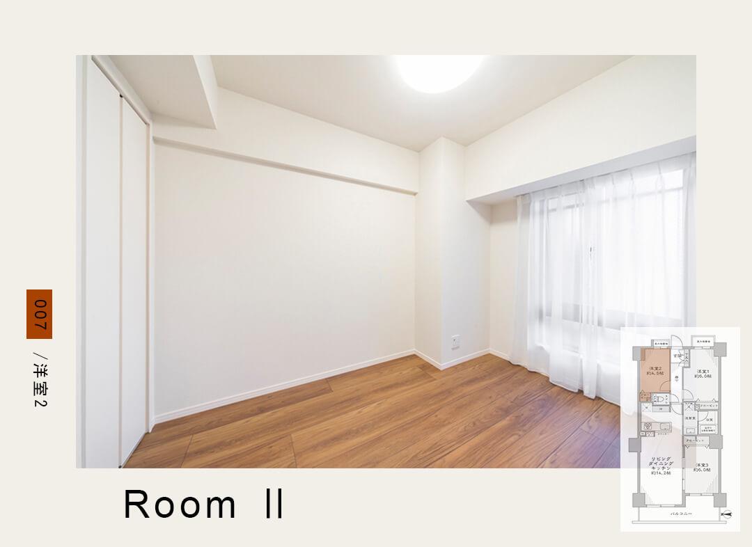 007洋室2,Room Ⅱ