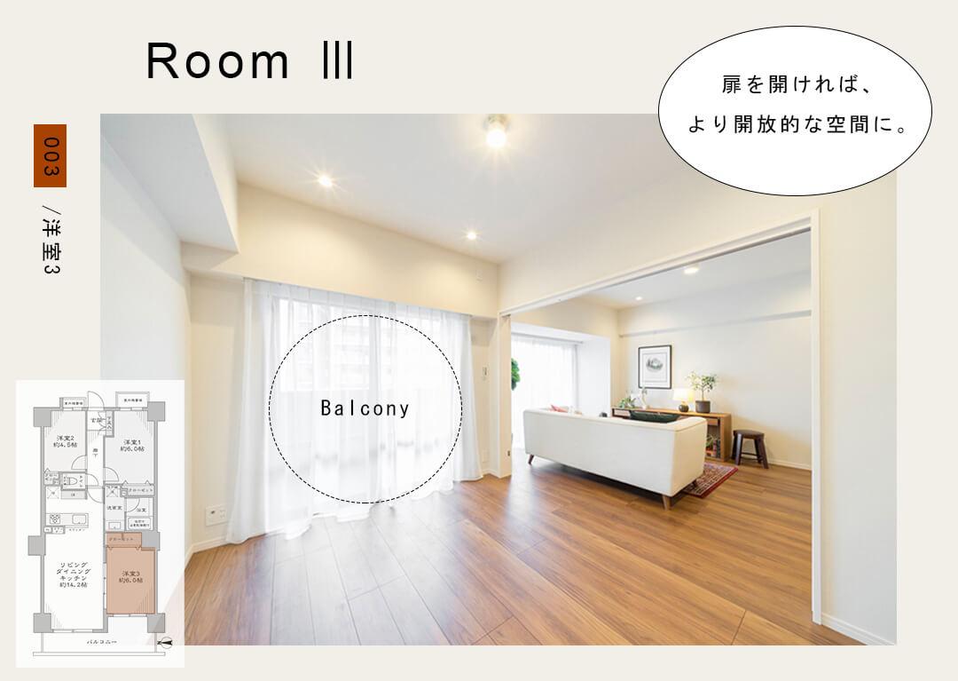 003洋室3,Room Ⅲ