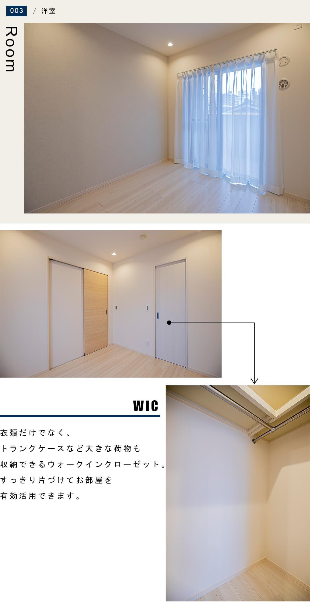 シーズクロノス新宿戸山の洋室