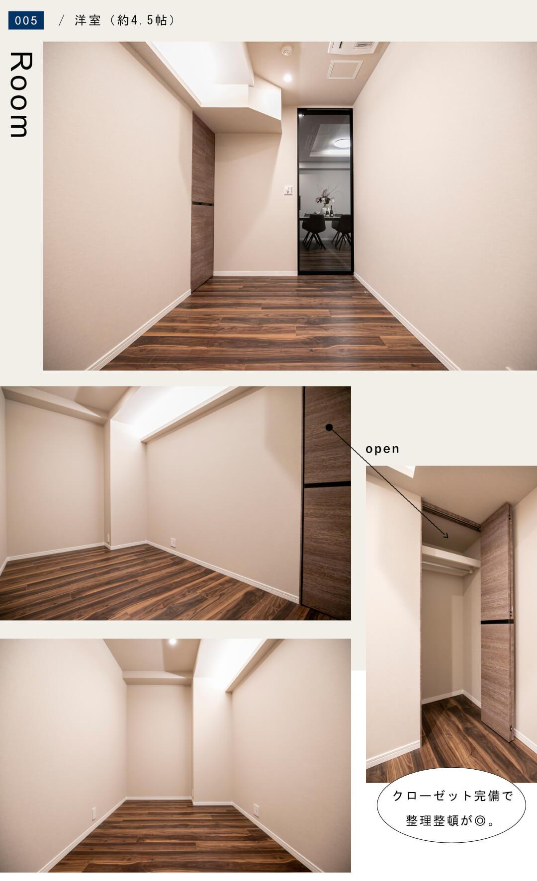 ザ・ウエストミンスター六本木 5XXの洋室(約4.5帖)