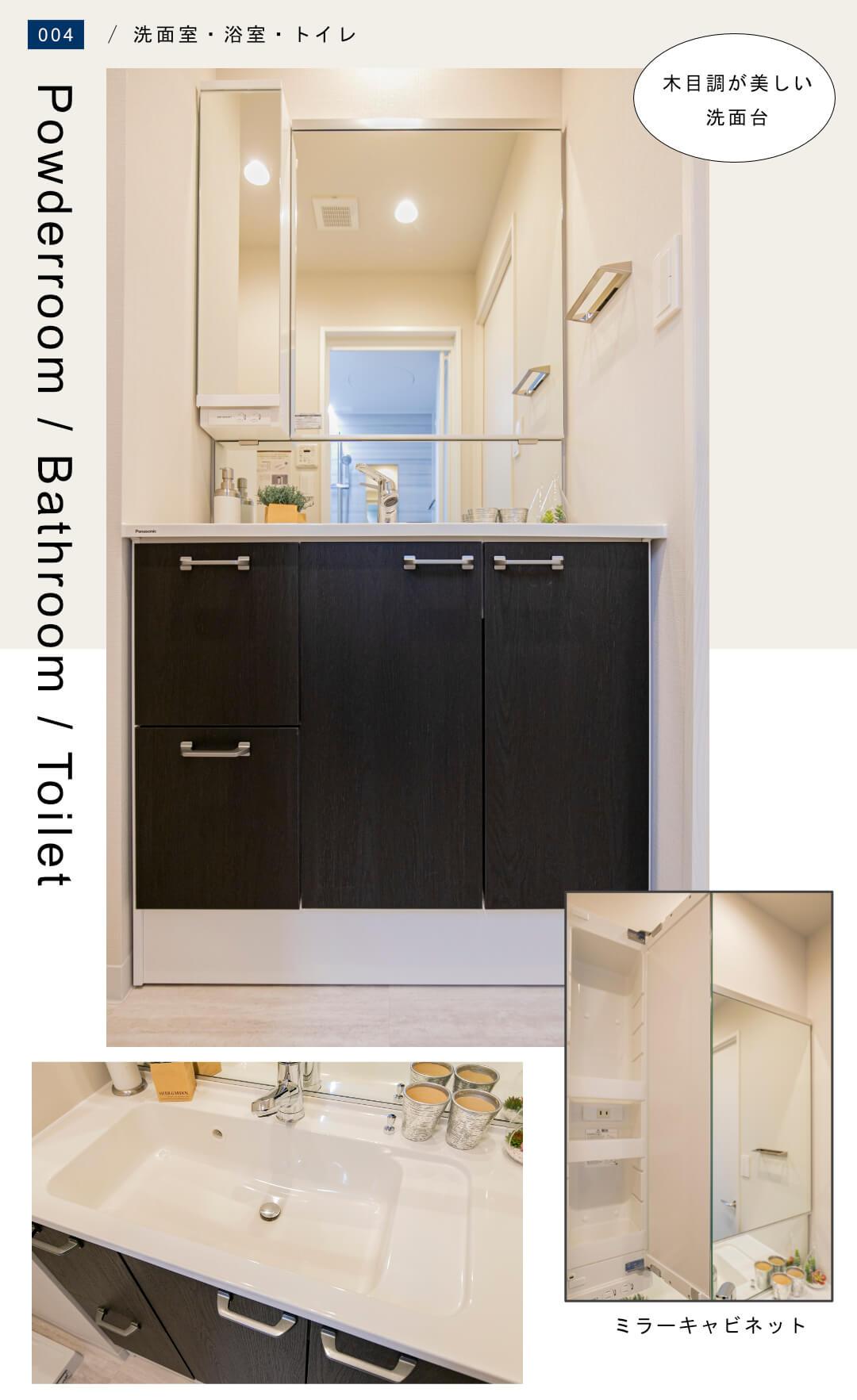 パレ・ドール方南町 207号室の洗面室