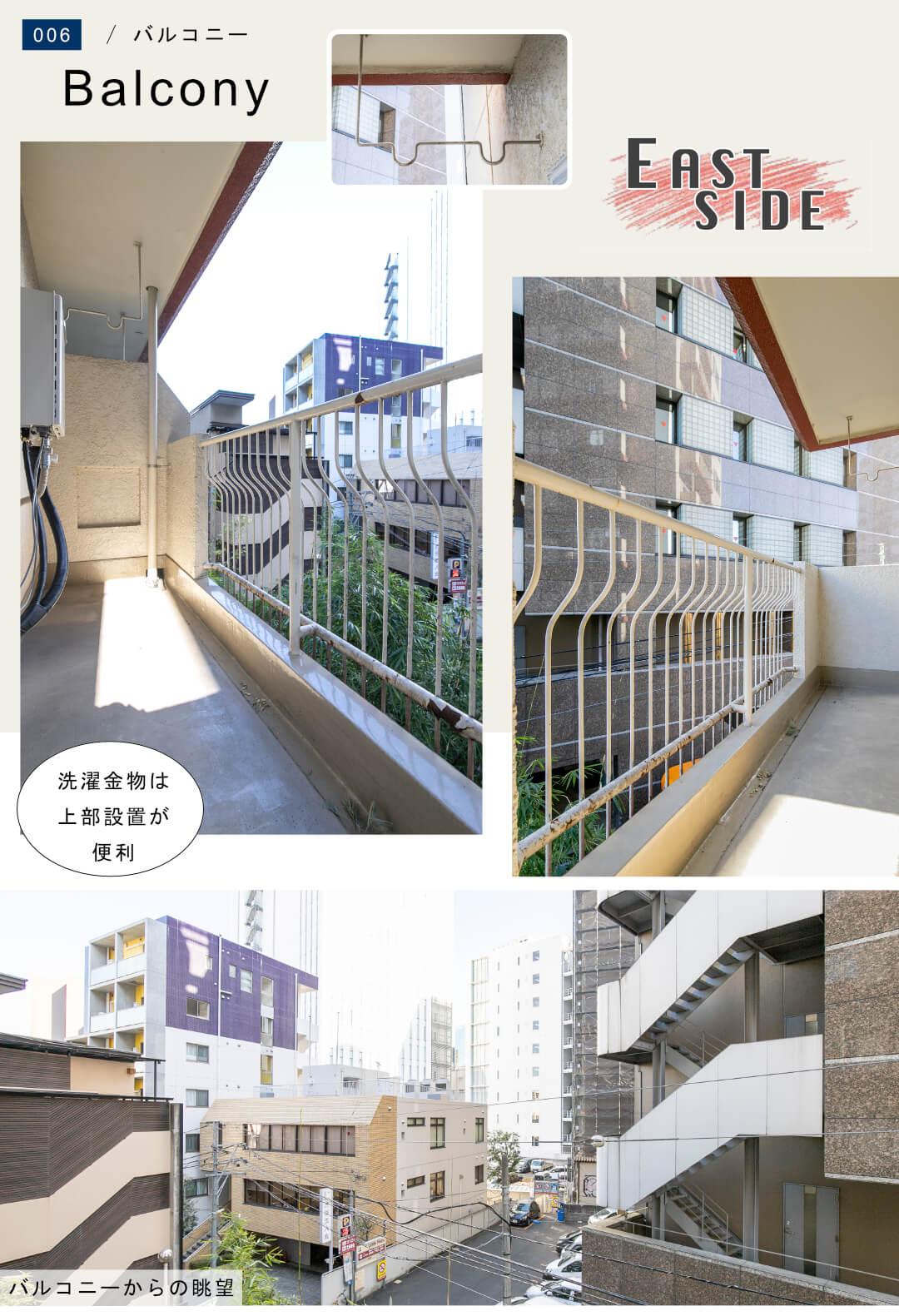 ハイマート渋谷神泉 302のバルコニー(東向き)