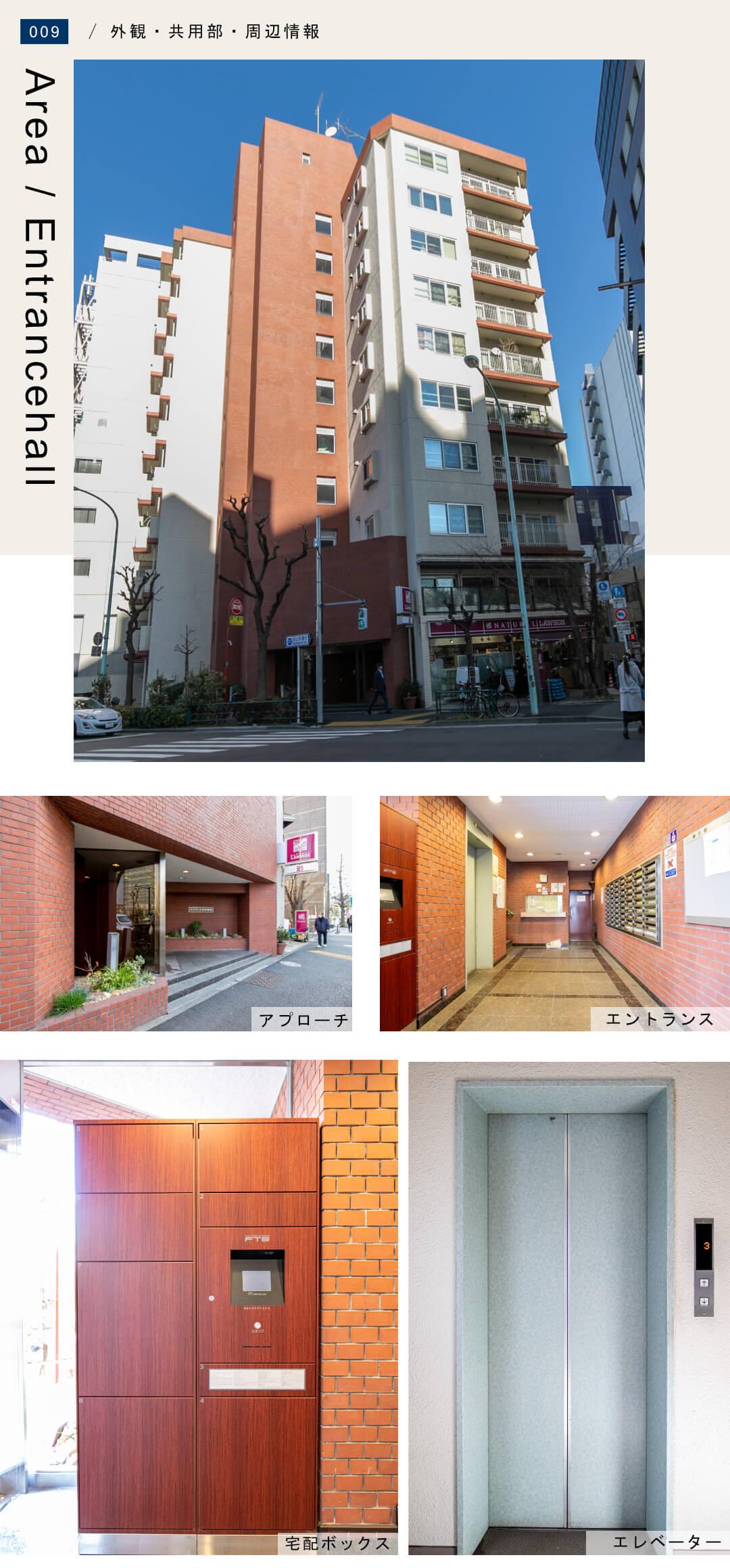 ハイマート渋谷神泉 302の外観・共用部