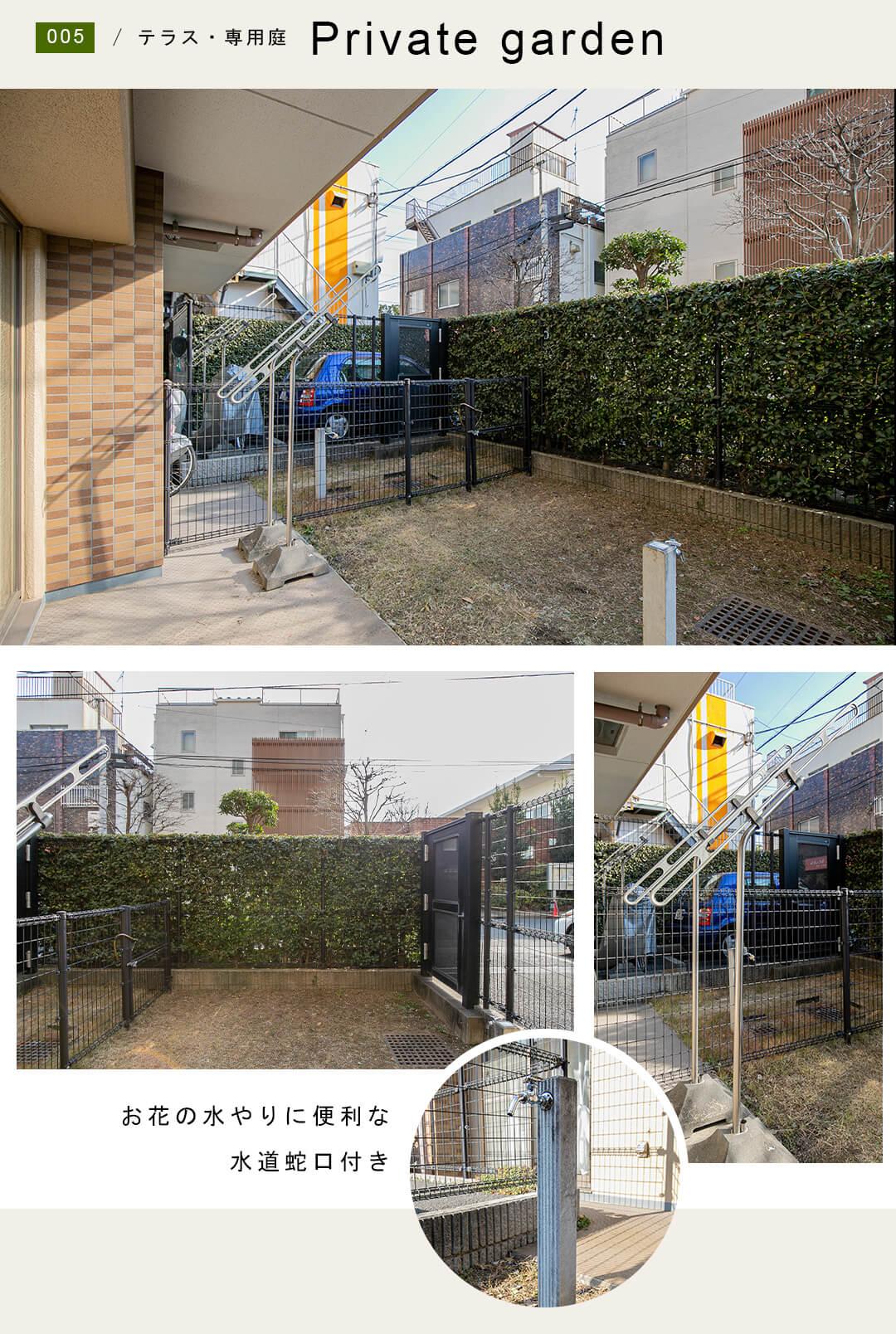 藤和シティホームズ中野江古田のテラスと専用庭