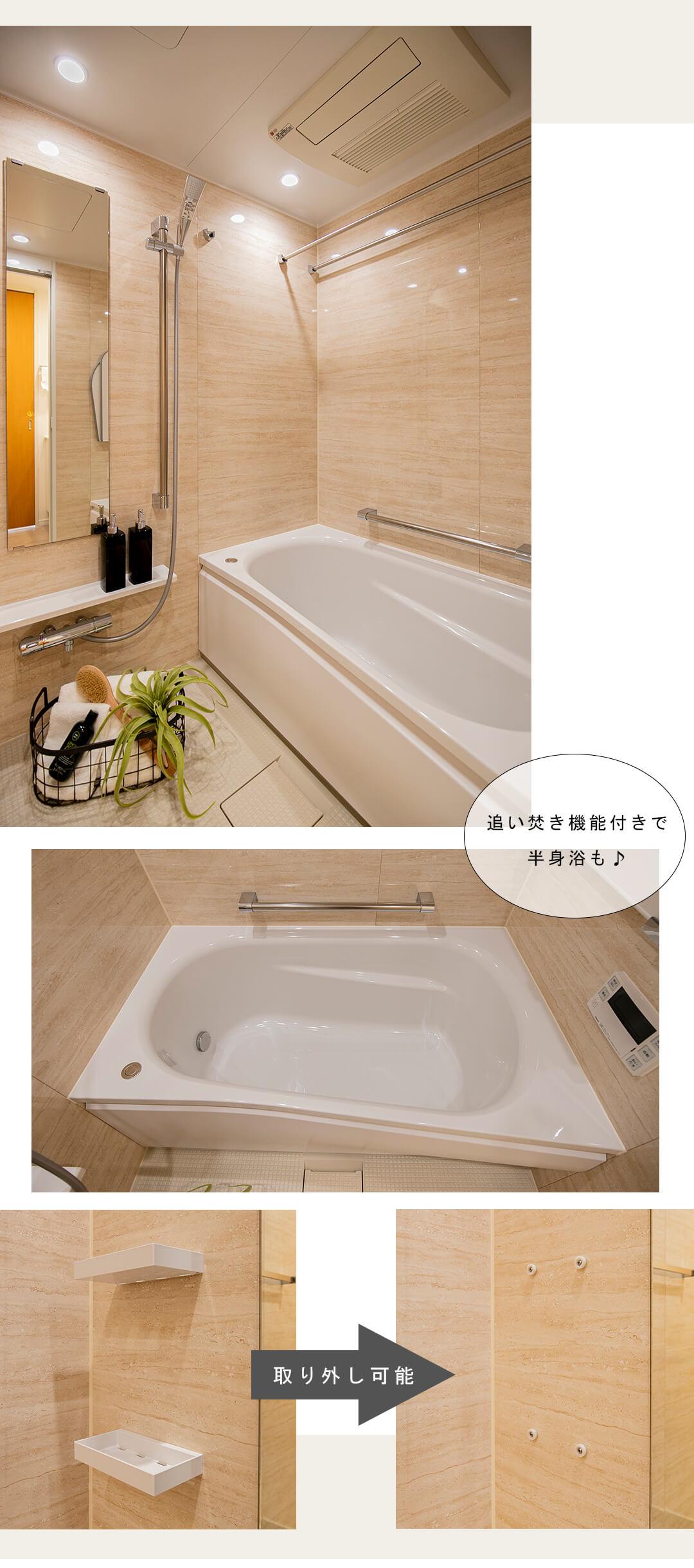 藤和シティホームズ中野江古田の浴室